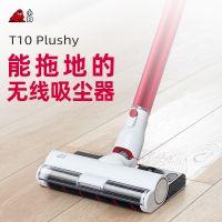 小狗无线拖地吸尘器T10 Plushy