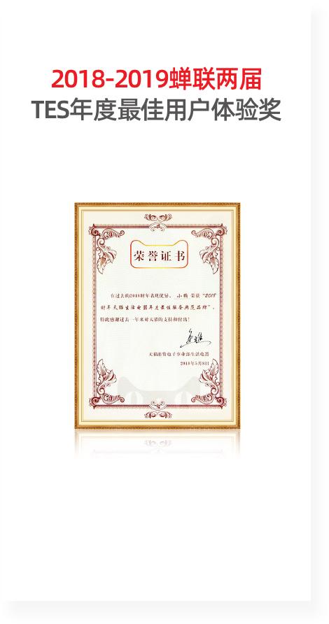 中国低碳榜样奖.png